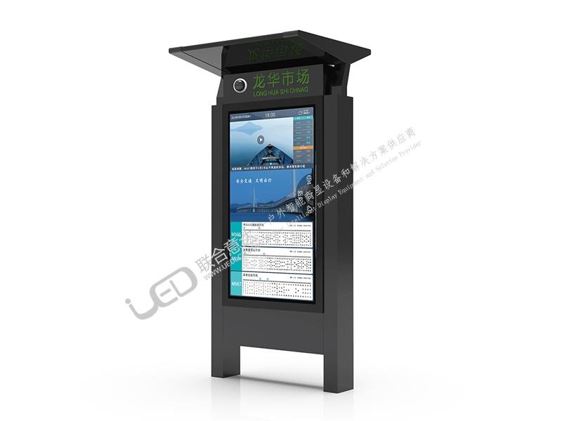 定制型智能电子公交站牌