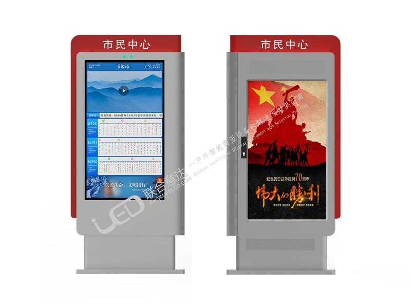 LCD电子站牌